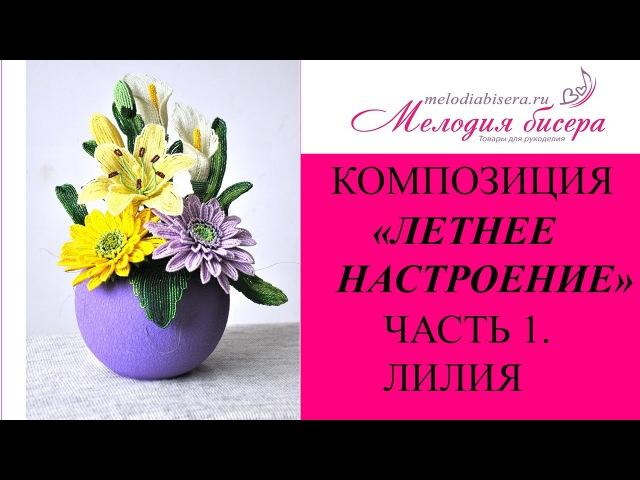 Мастер класс Композиция из бисера Летнее настроение Часть 1 - Лилия. Beaded lily (How ...