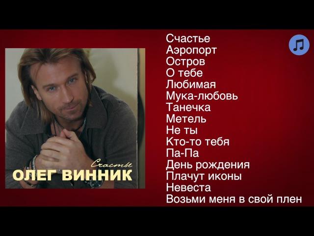 Олег Винник - Счастье ШАНСОН