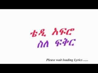 Teddy Afro -- Sle Fiqir(ስለ ፍቅር)