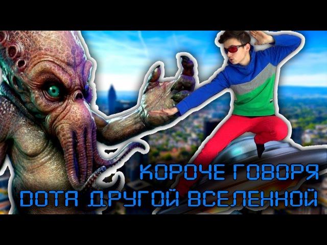 КОРОЧЕ ГОВОРЯ, DOTA 2 ДРУГОЙ ВСЕЛЕННОЙ