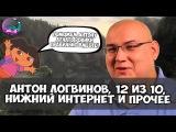 Антон Логвинов, Нижний Интернет, 12 из 10 и прочее [Мнение]