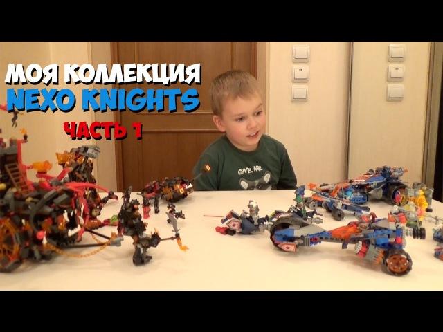 Моя коллекция Лего Нексо Найтс - Часть 1