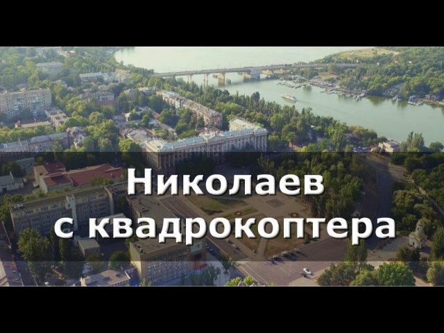 Город корабелов Николаев с высоты птичьего полета от