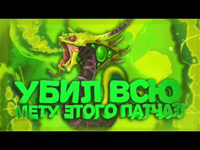 Веномансер Venomancer в Angel Arena Black Star Dota 2 Reborn