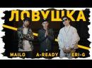 A-Ready, Eri-G, Mailo – Ловушка [NR clips] (Новые Рэп Клипы 2016)