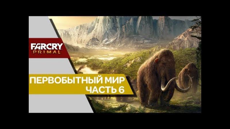 Прохождение Far Cry Primal ➤ ПЕРВОБЫТНЫЙ МИР. Выпуск 06