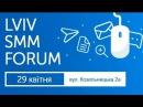 Запрошую на LVIV SMM FORUM 29 квітня у Львові: 13 способів підвищити конверсію