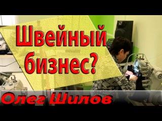 Интервью с партнером и выплата денег. Олег Шилов и Тимофей Годовалов