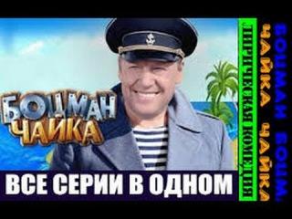 Боцман Чайка 3 серия (4) комедия 2014 Россия