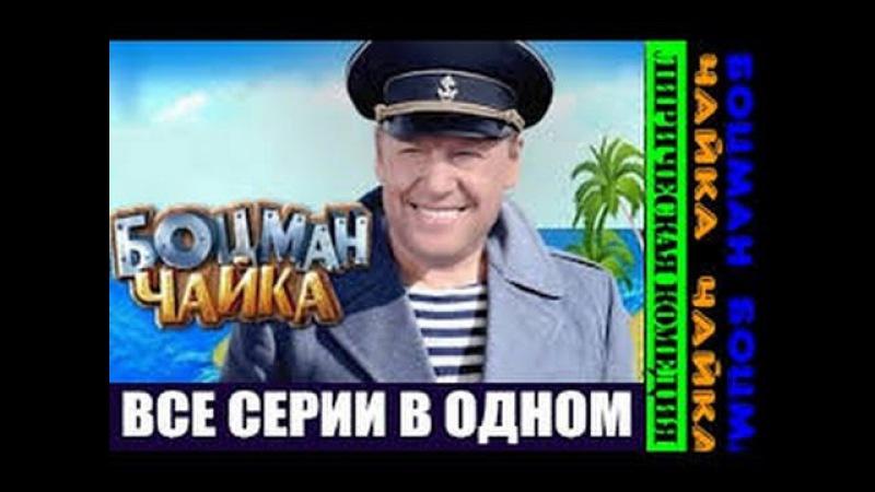 Боцман Чайка 4 серия (4) комедия 2014 Россия