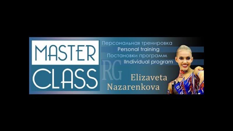 Master Class RG Nazarenkova Elizaveta / 2