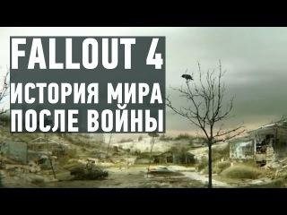 Fallout 4 — мир после войны