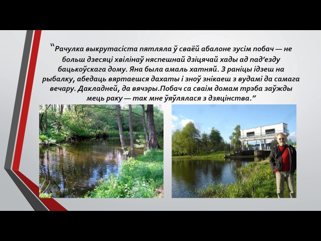 Буктрэйлер Алесь Аркуш «Сядзiба»