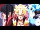 Boruto: Naruto Next Generations [AMV] Good Memories о/