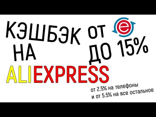 Кэшбэк aliexpress epn не работает