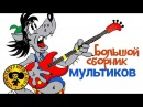 Советские мультики для детей - ТОП лучших - Сборник 1