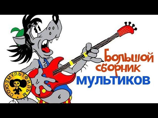 Советские самые лучшие мультфильмы