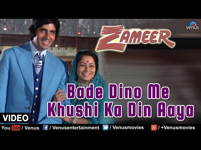 Bade Dino Me Khushi Ka Din Aaya Full Video Song   Zameer   Amitabh Bachchan, Shammi Kapoor  