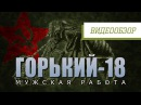Видеообзор Горький-18 Мужская работа