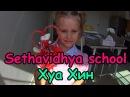 Обучение детей в Таиланде Школа Sethavidhya school в Таиланде Хуахин School kindergarten in Thai