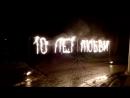 Огненная надпись: 10 ЛЕТ ЛЮБВИ