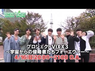 170403 Fuji TV NEXT Project VIXX 3 teaser