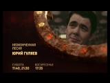 Неоконченная песня. Юрий Гуляев