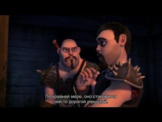 ВИГГО: ОХОТНИК НА ДРАКОНОВ| Третий отрывок 4 сезона