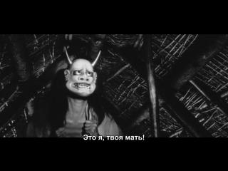 «Женщина-демон» («Онибаба»)  1964  Режиссер: Канэто Синдо   драма (рус. субтитры)