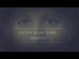 Научи меня Боже любить. Молитва