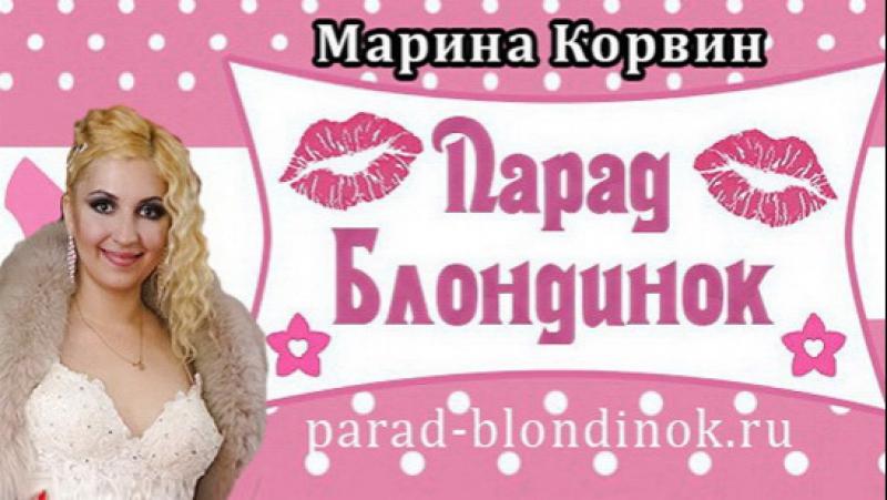 Марина Корвин приглашает на Парад Блондинок и конкурс красоты Блондинка года 2017