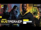 RUS | Трейлер №2: «Защитники» - 1 сезон / «The Defenders» - 1 season, 2017 | SDCC 2017