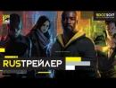 RUS Трейлер №2 «Защитники» - 1 сезон / «The Defenders» - 1 season, 2017 SDCC 2017