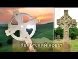 Кунгуров, Алексей - Искажение истории Часть 9. Вероисповедания