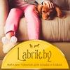 Интернет-зоомагазин Labrik.by