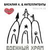 Василий К. & Интеллигенты в Самаре. 15/04/17