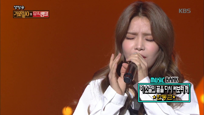 뮤직뱅크 1위 곡 리믹스 스페셜 스테이지 Music Bank 2016 12 23
