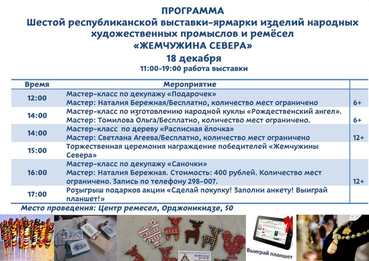 В Сыктывкаре состоится выставка-ярмарка уникальных товаров ручной работы, фото-3
