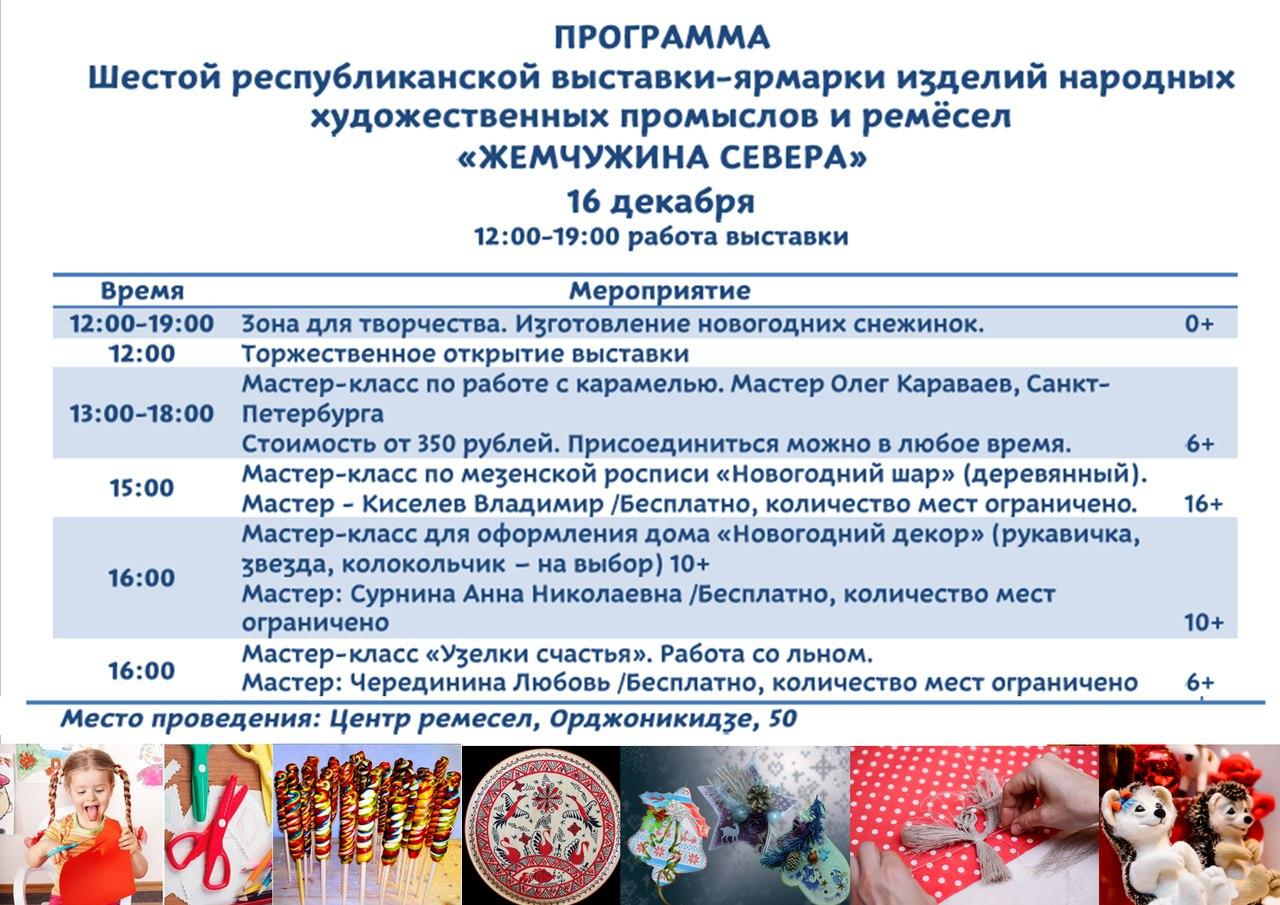 В Сыктывкаре состоится выставка-ярмарка уникальных товаров ручной работы, фото-1