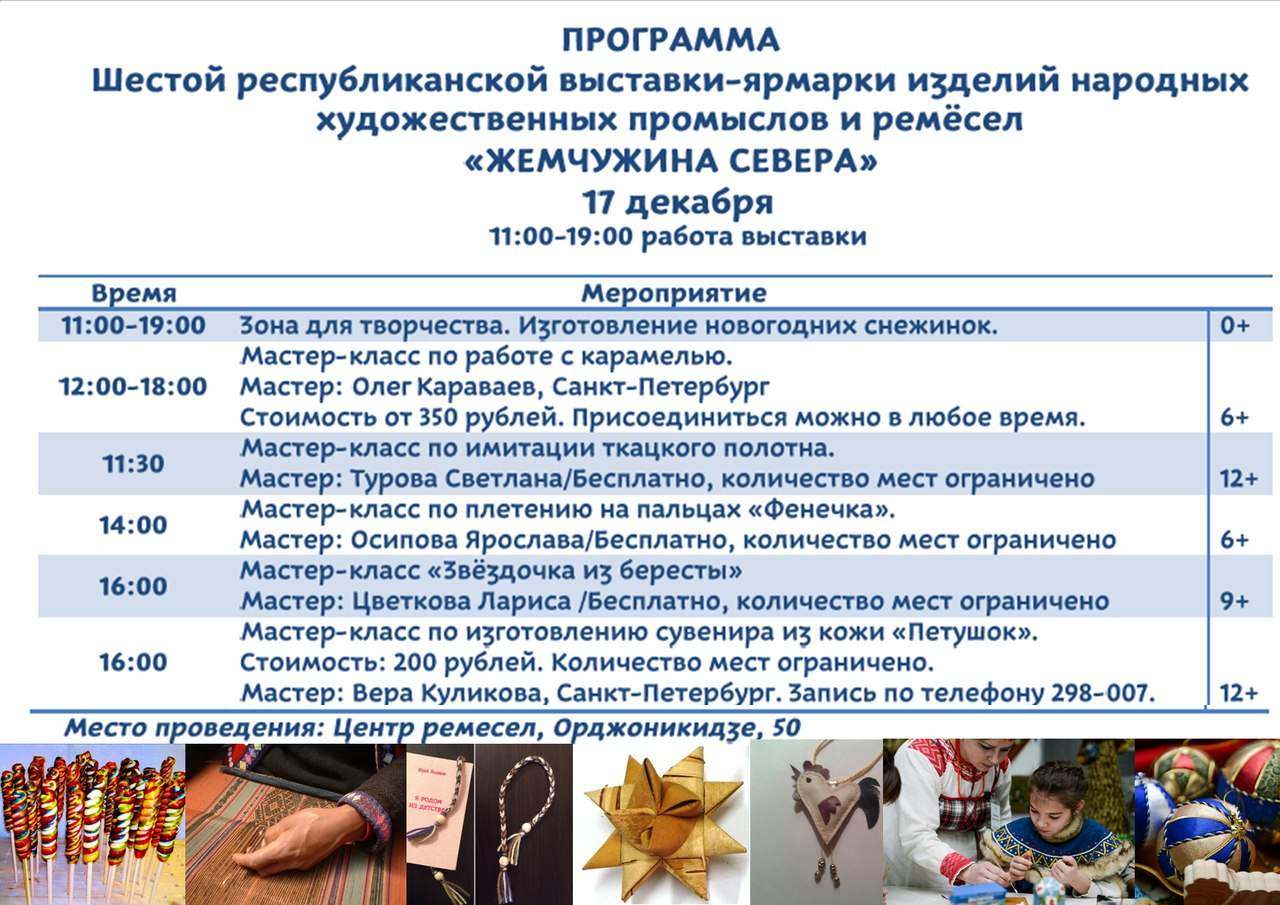 В Сыктывкаре состоится выставка-ярмарка уникальных товаров ручной работы, фото-2