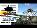 Танкомахач. Emil I vs AMX 50 100. Съемка! World of Tanks