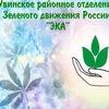 Увинское отделение Зеленого движения России ЭКА