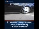 Лоурайдеры Воронежа «Лучше ездить на заниженных авто, чем как быдло на внедорожниках!»