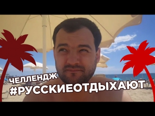 Челлендж от Скорохода! #русскиеотдыхают