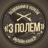 """""""З Полем"""" — Полювання в Україні"""