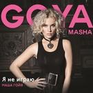 Masha Goya - Ya Ne Igrayu (2012)