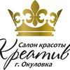 "САЛОН  КРАСОТЫ ""КРЕАТИВ"" г. ОКУЛОВКА"