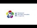 Отбор в московскую делегацию XIX Всемирного фестиваля молодёжи и студентов в Центре развития