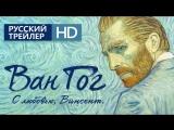 Ван Гог. С любовью, Винсент — Русский трейлер (2017)