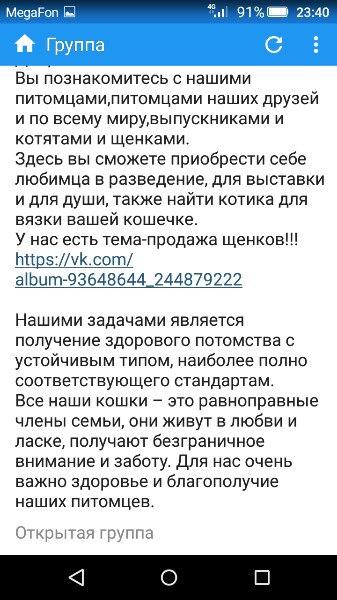 [id235123588|Татьяна] из Вологды позиционирует себя заводчиком шотов.